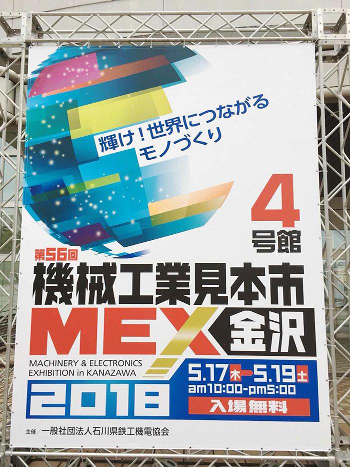 MEX2018 機械工業見本市