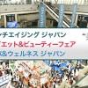 始まりました!9/10~【ダイエット&ビューティーフェア2018】