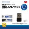 3R-KCWLAN 11n対応無線LANアダプタ