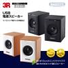 3R-KCSP02BK/3R-KCSP02WT USB電源スピーカー