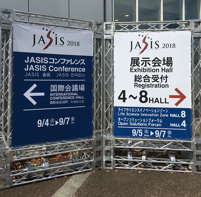 JASIS 2018(第7回)