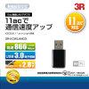 3R-KCWLAN03 11ac対応無線LANアダプタ