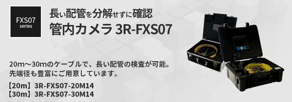 Φ14mm 管内カメラ(20m/30m)