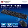 3R-KCWSET02  ワイヤレスキーボード&マウスセット