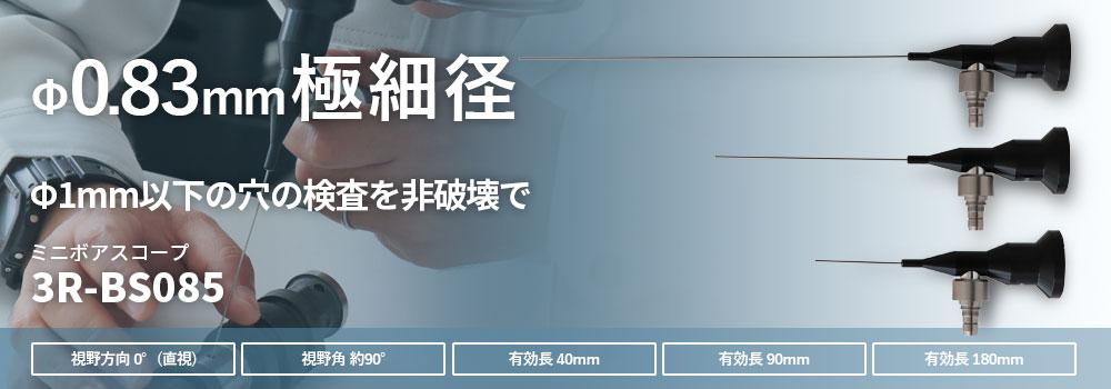 Ф0.83mm ミニボアスコープ