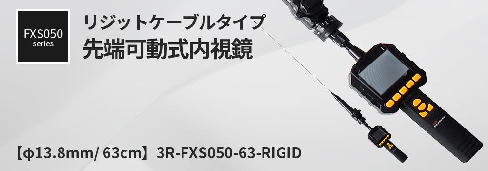 φ13.8mm 先端可動式 内視鏡