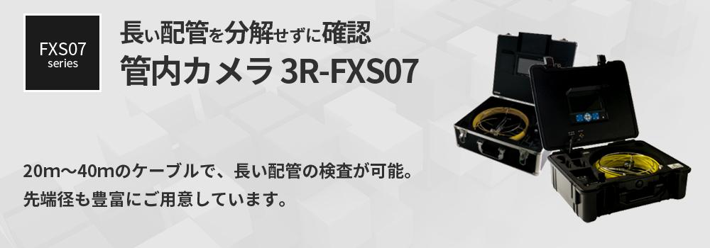 Φ23mm 管内カメラ(20m/30m/40m)