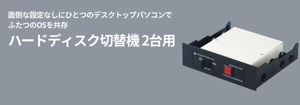 ハードディスク切替機 2台用
