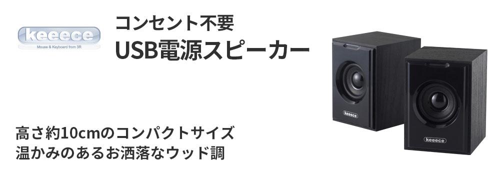 USB電源スピーカー