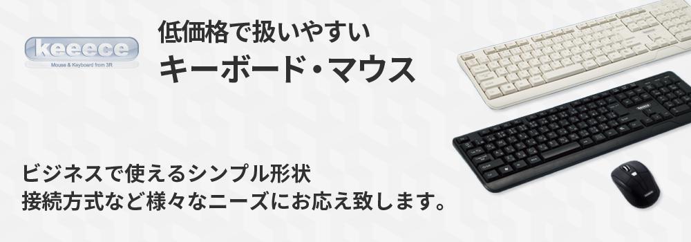 スタンダード108日本語キーボード(USB接続/PS2接続)