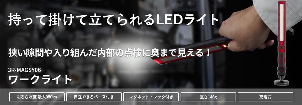 ワークライト 3R-MAGSY06