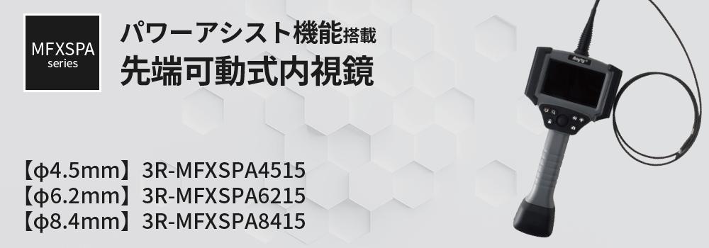 φ6.2mm 先端可動式工業用内視鏡 3R-MFXSPA