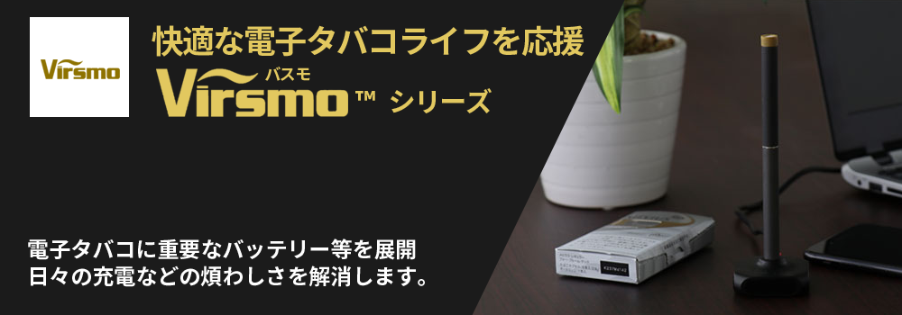 電子たばこ互換性バッテリー Virsmo