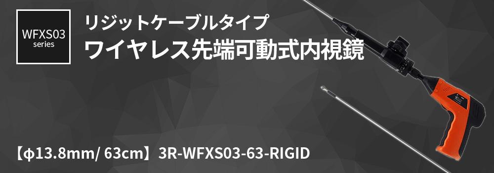 φ13.8mm ワイヤレス工業用内視鏡