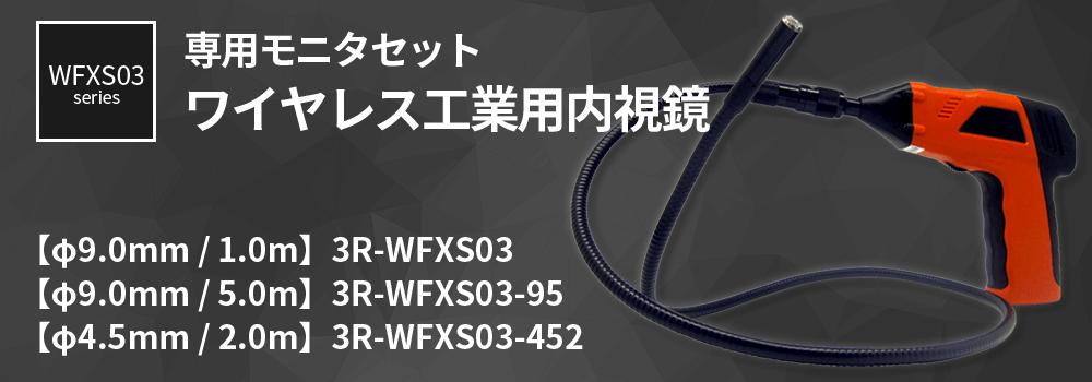 φ4.5mm ワイヤレス工業用内視鏡(2.0m)