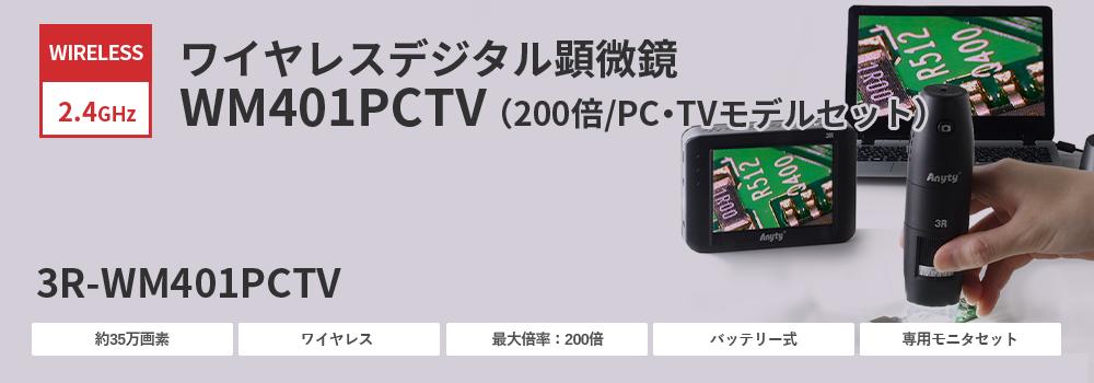 ワイヤレスデジタル顕微鏡PCTVモデル(200倍)