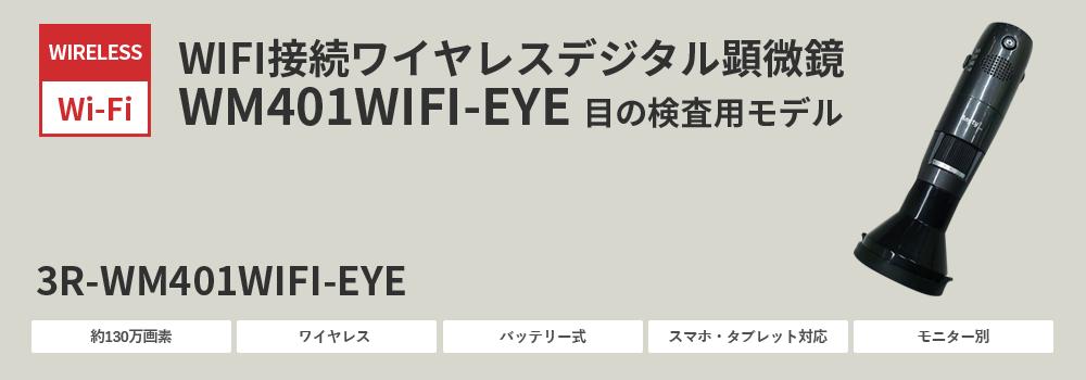 WIFI接続 ワイヤレスデジタル顕微鏡(目の検査用)