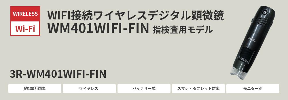 WIFI接続 ワイヤレスデジタル顕微鏡(指検査用)