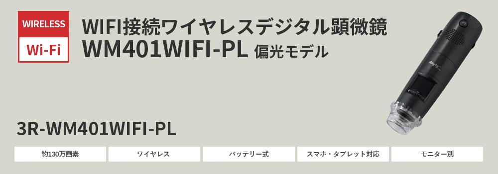 WIFI接続デジタル顕微鏡 偏光モデル(200倍)