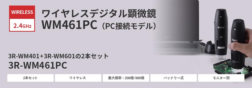 ワイヤレスデジタル顕微鏡PCモデル(200倍/600倍セット)