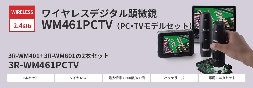ワイヤレスデジタル顕微鏡PCTVモデル(200倍/600倍セット)