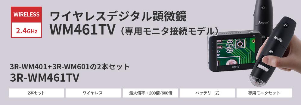 ワイヤレスデジタル顕微鏡TVモデル(200倍/600倍セット)