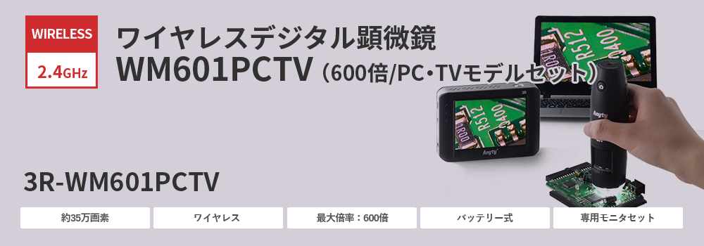 ワイヤレスデジタル顕微鏡PCTVモデル(600倍)