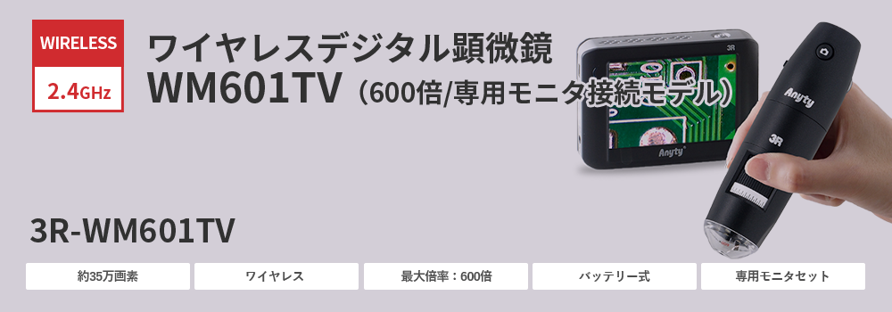 ワイヤレスデジタル顕微鏡TVモデル(600倍)