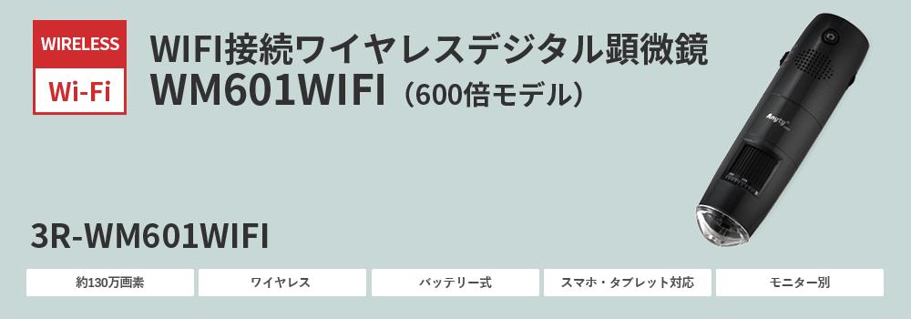 WIFI接続デジタル顕微鏡(600倍)