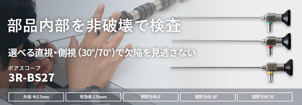 Ф2.7mm ボアスコープ