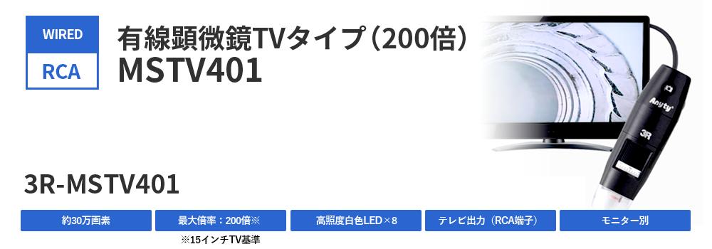 有線顕微鏡TVタイプ(200倍)