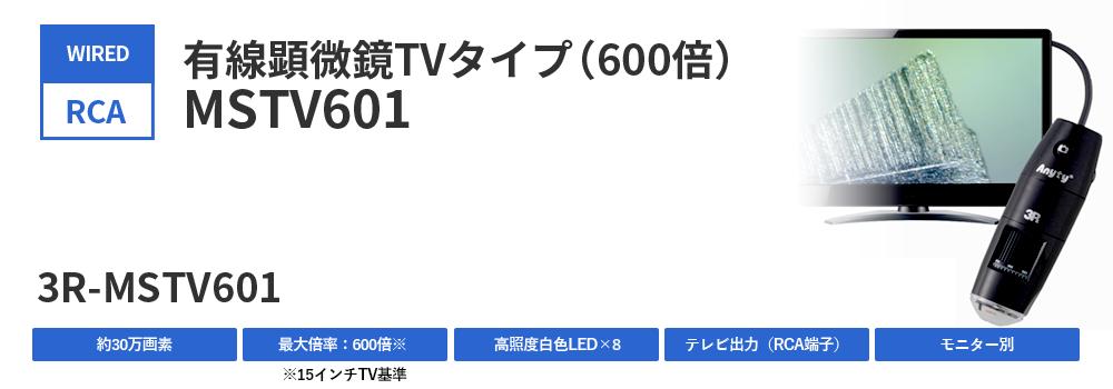 有線顕微鏡TVタイプ(600倍)