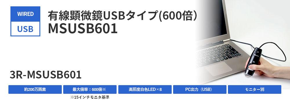 有線顕微鏡USBタイプ(600倍)