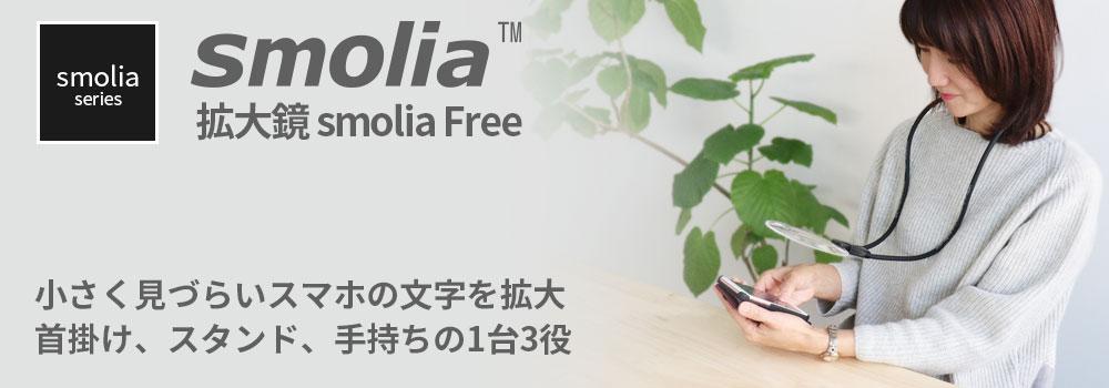 スマホ用拡大鏡smolia Free(スモリア フリー)