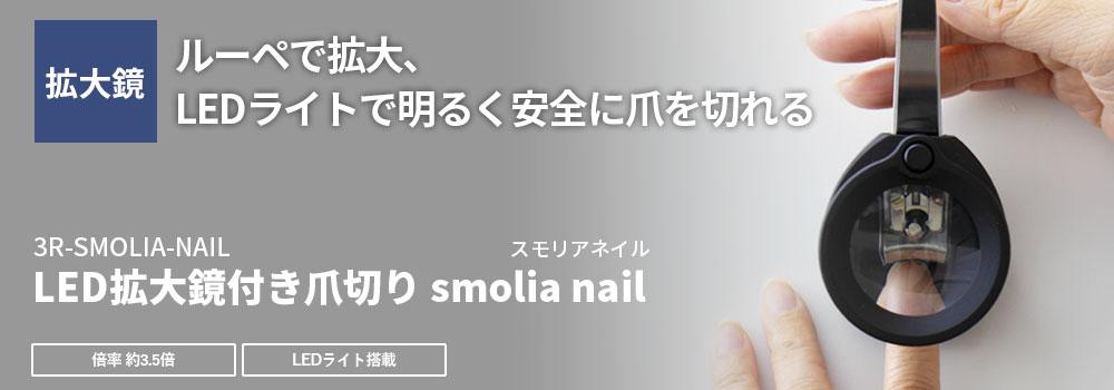 LED拡大鏡付き爪切りsmolia nail スモリアネイル