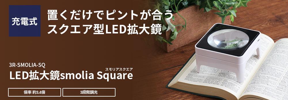 LED拡大鏡smolia sq スモリアスクエア