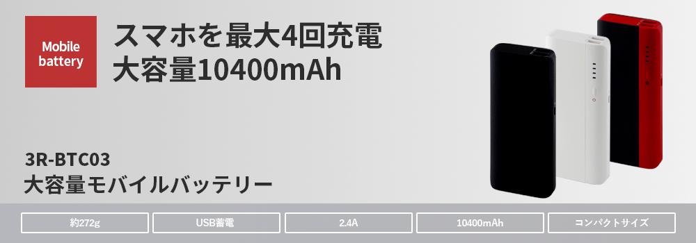 大容量モバイルバッテリー10400mAh