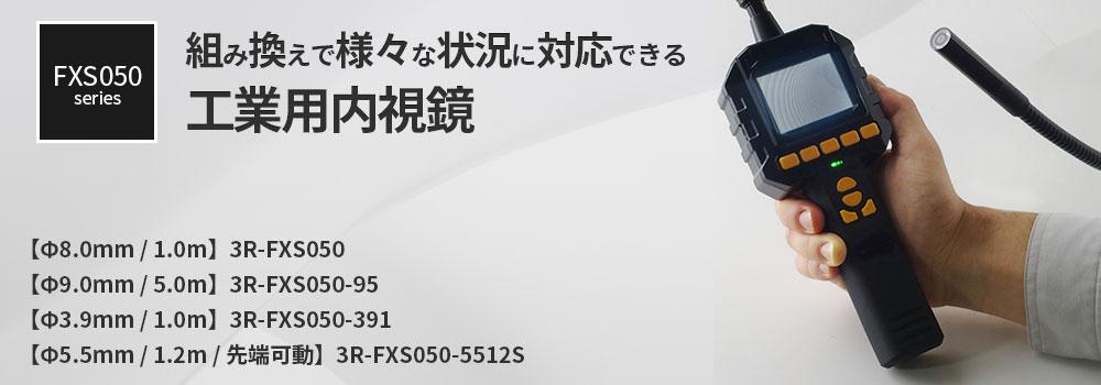 工業用内視鏡 FXS050