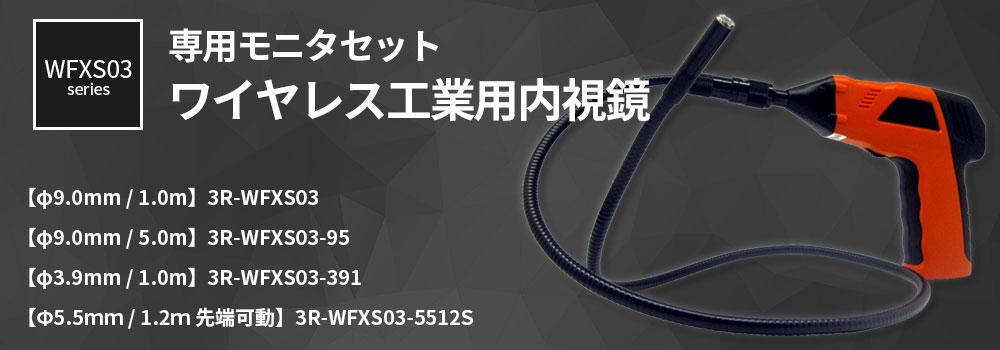 ワイヤレス工業用内視鏡