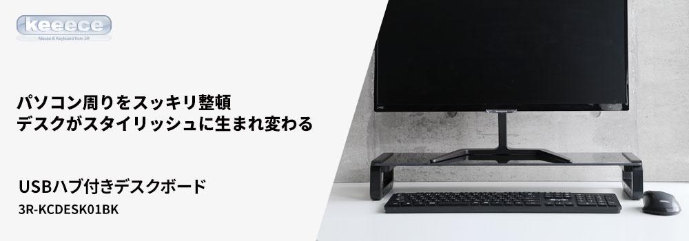 USBハブ付きデスクボード