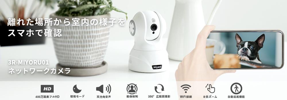 3R-miyoru01 ネットワークカメラ MIYORU01
