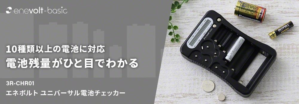 ユニバーサル電池チェッカー enevolt basic