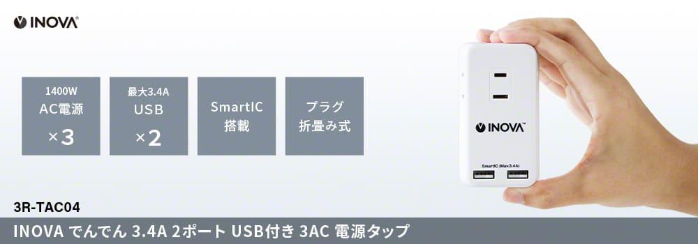 INOVA 3.4A 2ポート USB付き 3AC 電源タップ Smacube TAP