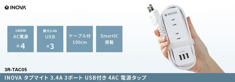 INOVA 3.4A 2ポート USB付き 4AC 電源タップ Smacube TAP2 Plus
