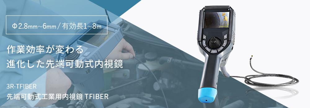 先端可動式工業用内視鏡 TFIBER