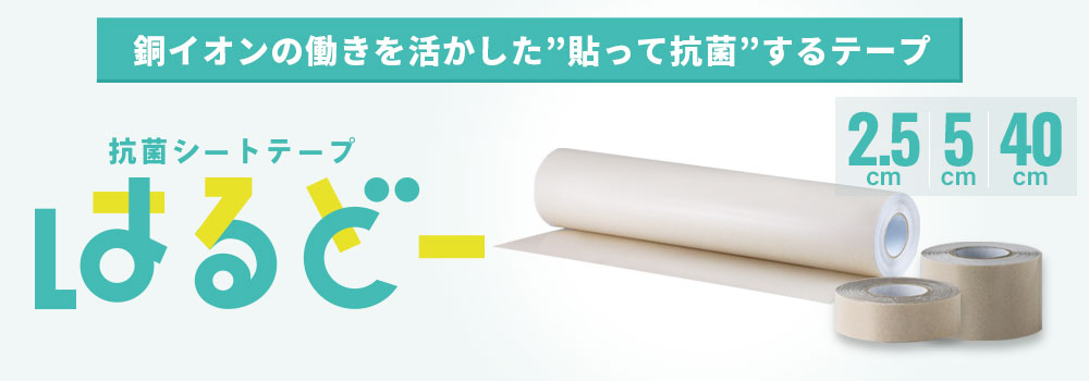 抗菌テープ はるどー 2.5cm/5cm/40cm