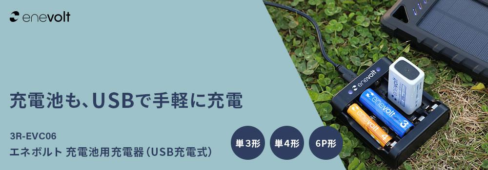 enevolt  エネボルト 3Way USB充電器 単3 単4 4本用 6P 2本用