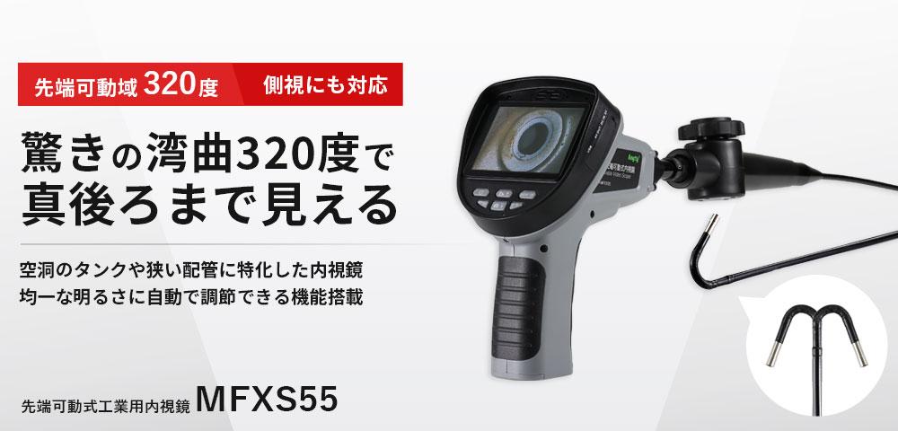 φ5.5mm 先端可動式工業用内視鏡(1m/3m/5m)
