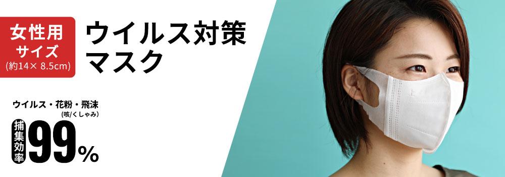 ユニフリー 女性用マスク 30枚セット