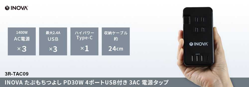 INOVA PD30W 4ポートUSB付き 3AC 電源タップ Smacube TAPPD